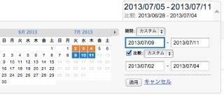 2013-07-11 21.18 のイメージ