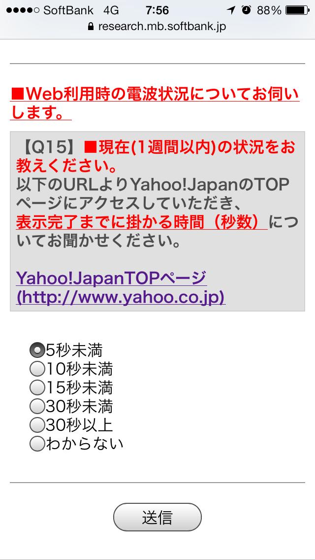 Yahoo!JAPANの実測値