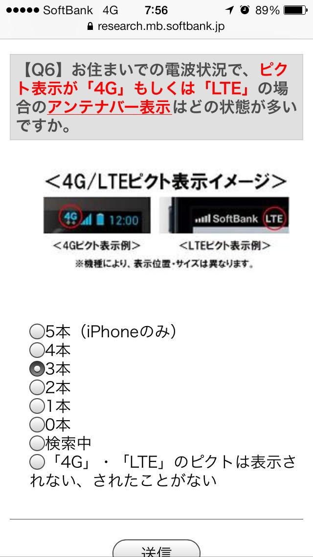 4Gモードのアンテナ本数