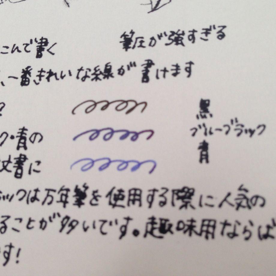 手書きのインクサンプル